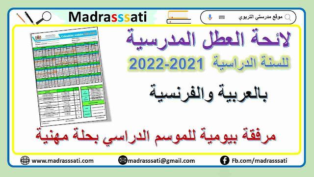 لائحة العطل المدرسية للسنة الدراسية 2021-2022