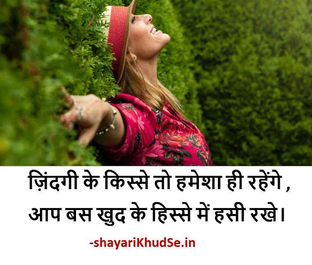 motivational thoughts pictures, motivational thoughts in Hindi with pictures