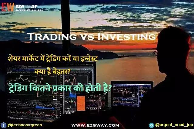 Stock Market Trading vs Investing Which is Better: ( ट्रेडिंग कितने प्रकार की होती है इन हिंदी? )