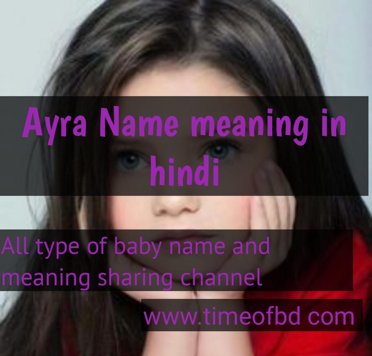 ayra name meaning in hindi, ayra ka meaning ,ayra meaning in hindi dictioanry,meaning of ayra  in hindi