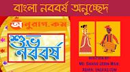 বাংলা নববর্ষ অনুচ্ছেদ