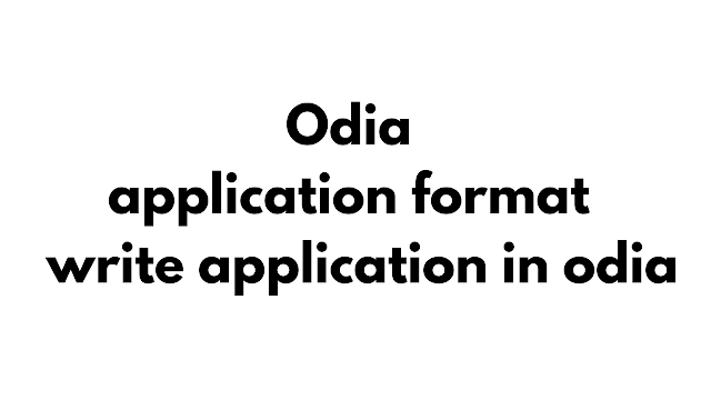 Odia application format How to write application in odia