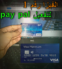 أفضل وأرخص فيزا لتفعيل حساب PayPal ، وإرسال الأموال واستلامها   باي بال باي بال