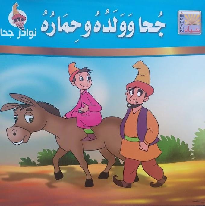 جحا وولده وحماره - حكايات جحا جديدة