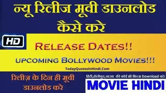 Upcoming-Bollywood-Movies-of-2022