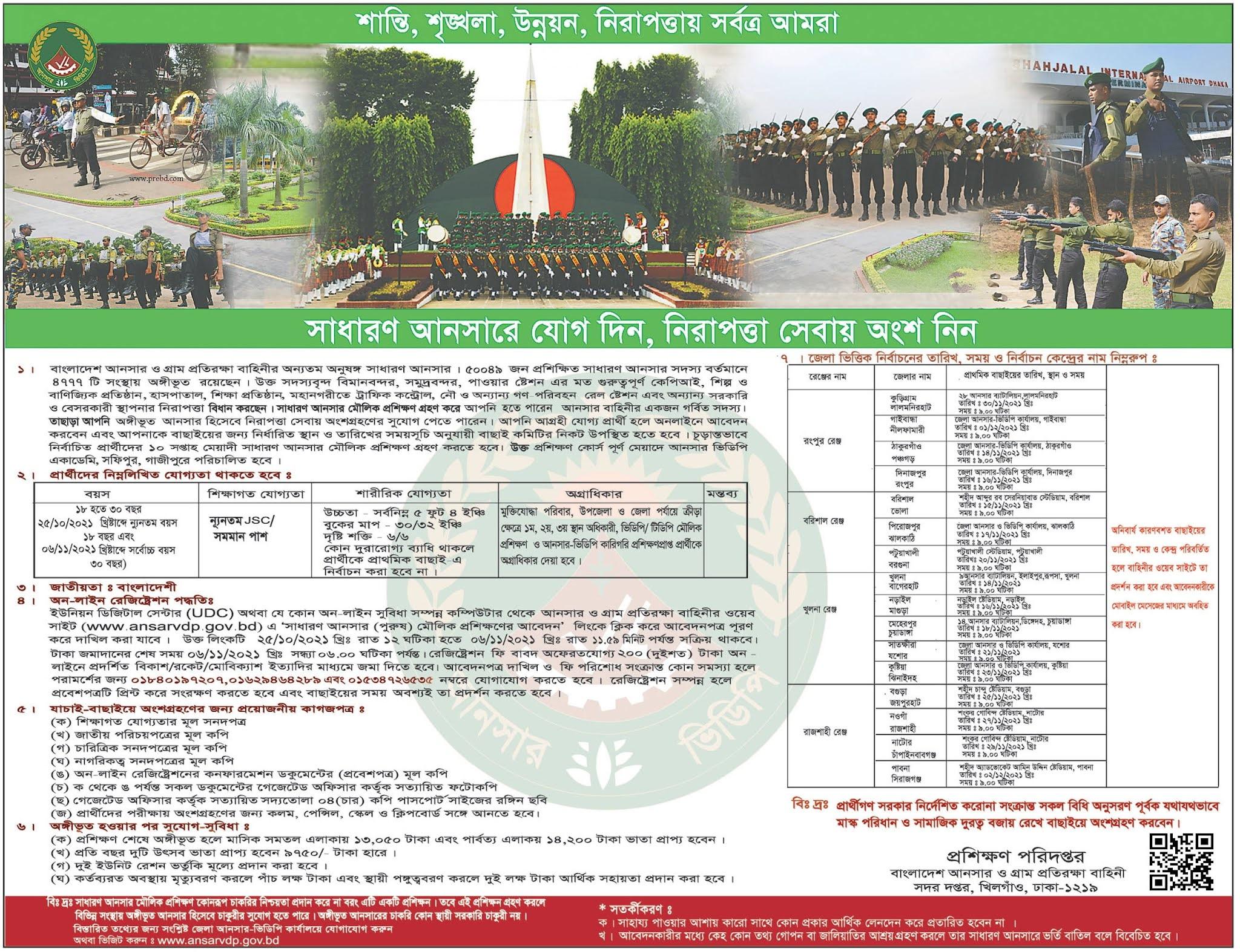 Bangladesh Ansar and VDP Job Circular 2021