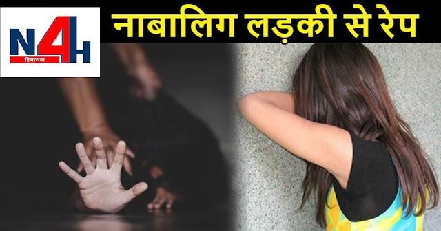 हिमाचलः रेस्टोरेंट ले जाकर युवक ने लूटी किशोरी की आबरू, अब हुआ अरेस्ट-लगा पॉक्सो एक्ट