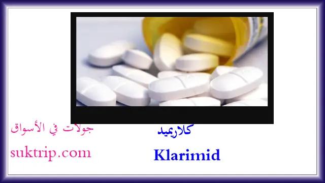 سعر وبديل دواء  كلاريميد Klarimid