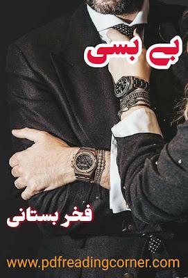 Bebasi By Fakhar Bustani - PDF Book
