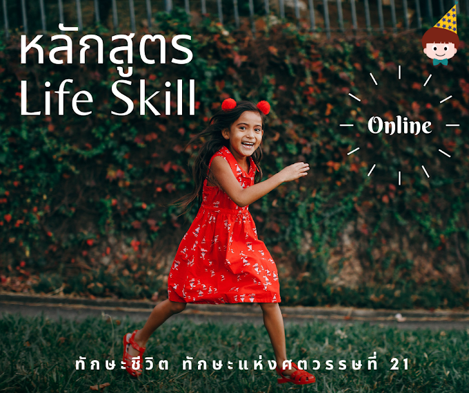 Life Skill Online หลักสูตรทักษะชีวิต สำหรับเด็ก ทักษะแห่งศตวรรษที่ 21