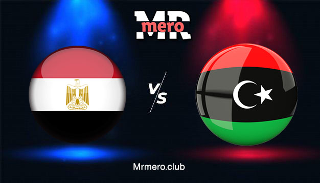 مباراة مصر ضد ليبيا يلا شوت مباشر اليوم تصفيات كأس العالم أفريقيا
