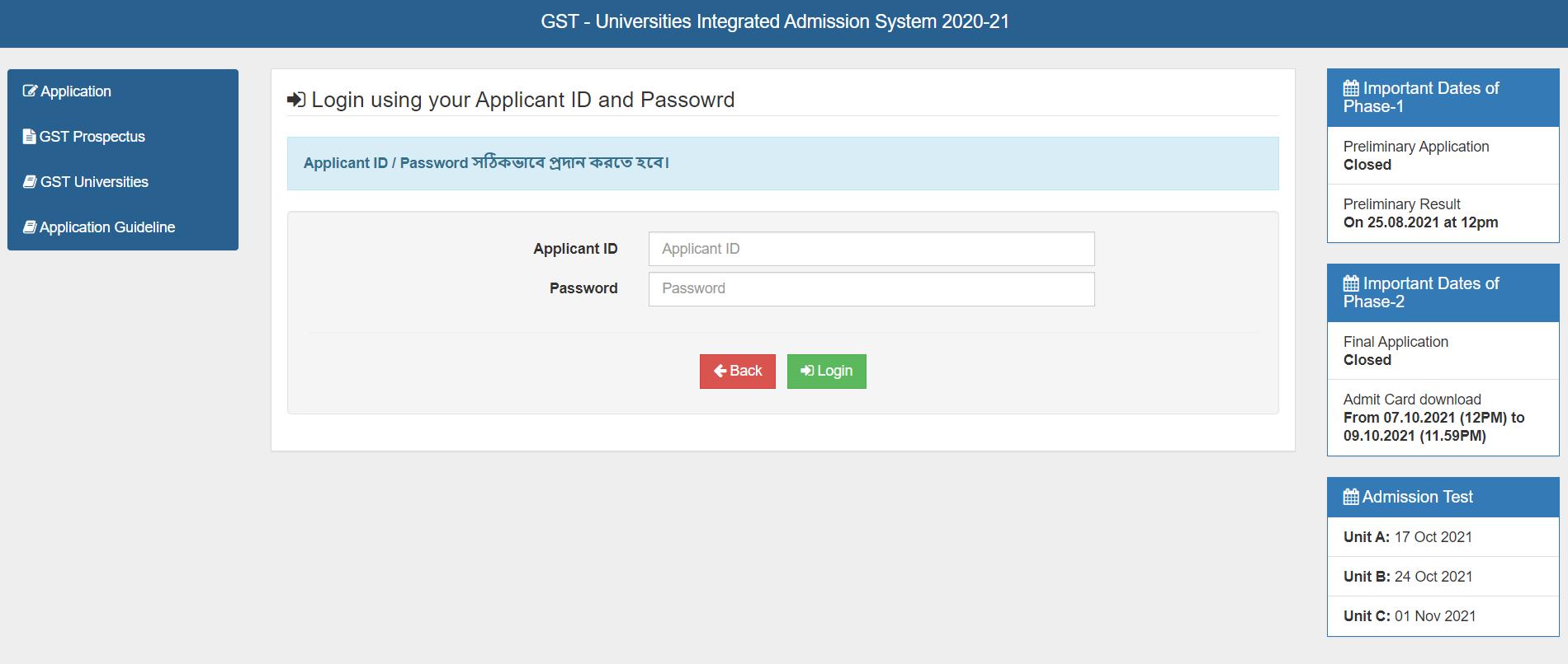 GST Admit Card 2021 Download - gstadmission.ac.bd