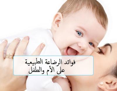 فوائد الرضاعة الطبيعية على الأم والطفل