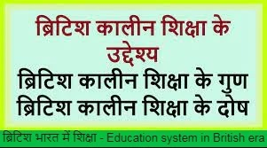 ब्रिटिश भारत में शिक्षा - Education system in British era