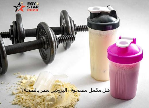 هل مكمل مسحوق البروتين مضر بالصحة؟