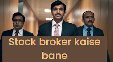 Stock Broker kaise bane 2021 इसमें कैरियर कैसे बनाए