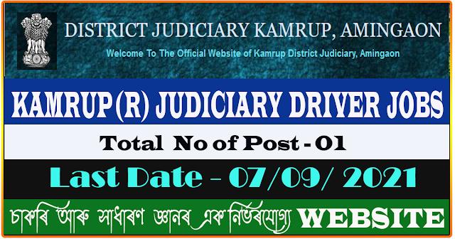 Kamrup Rural Judiciary Recruitment 2021 - Driver Vacancy