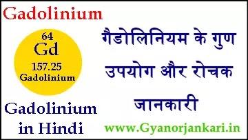 गैडोलिनियम (Gadolinium) के गुण उपयोग और रोचक जानकारी Gadolinium in Hindi