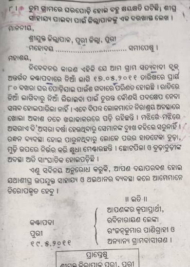 Application to District Collector due to Gharpodi in Odia