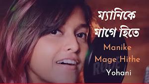 Manike Mage Hithe Bengali Lyrics (ম্যানিকে মাগে হিতে) Yohani