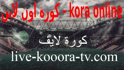 كورة اون لاين kora online للبث المباشر لمباريات اليوم كورة لايف