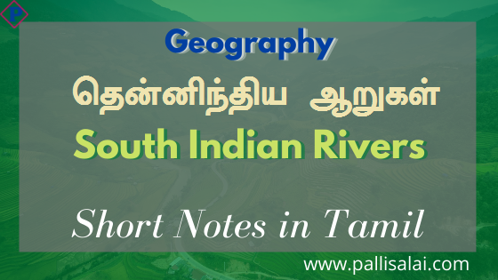 South Indian Rivers in Tamil tnpsc study material