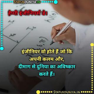 Engineers Day Quotes In Hindi 2021, इंजीनियर वो होते हैं जो कि अपनी कलम और,  दीमाग से दुनिया का अविष्कार करते हैं,   हैप्पी इंजीनियर्स डे।