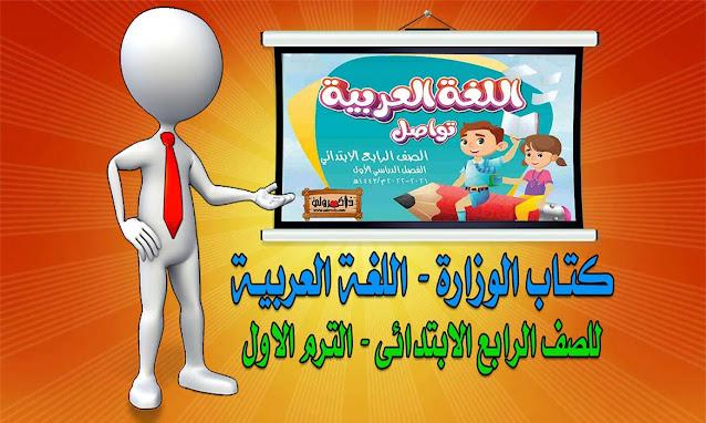 كتاب اللغة العربية للصف الرابع الابتدائي المنهج الجديد الترم الاول 2022