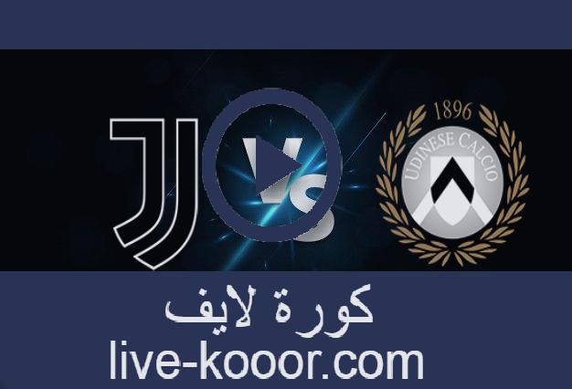 مشاهدة مباراة يوفنتوس وأودينيزي بث مباشر 22-08-2021 الدوري الايطالي