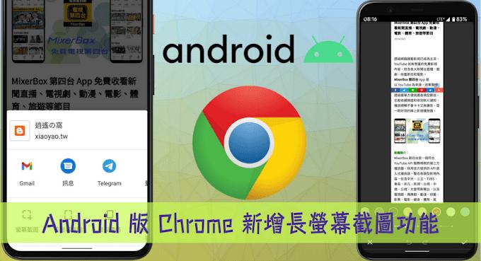 Android 版 Chrome 加入長螢幕截圖功能,儲存完整網頁圖片免輔助工具