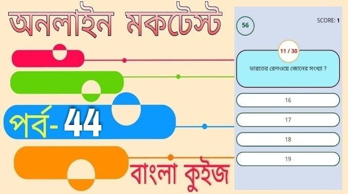 SI Mock Test in Bengali   Online Test Series   বাংলা কুইজ প্রশ্ন এবং উত্তর   Part- 44