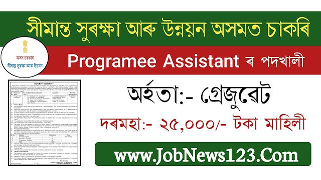 Border Protection & Development, Assam Recruitment 2021: