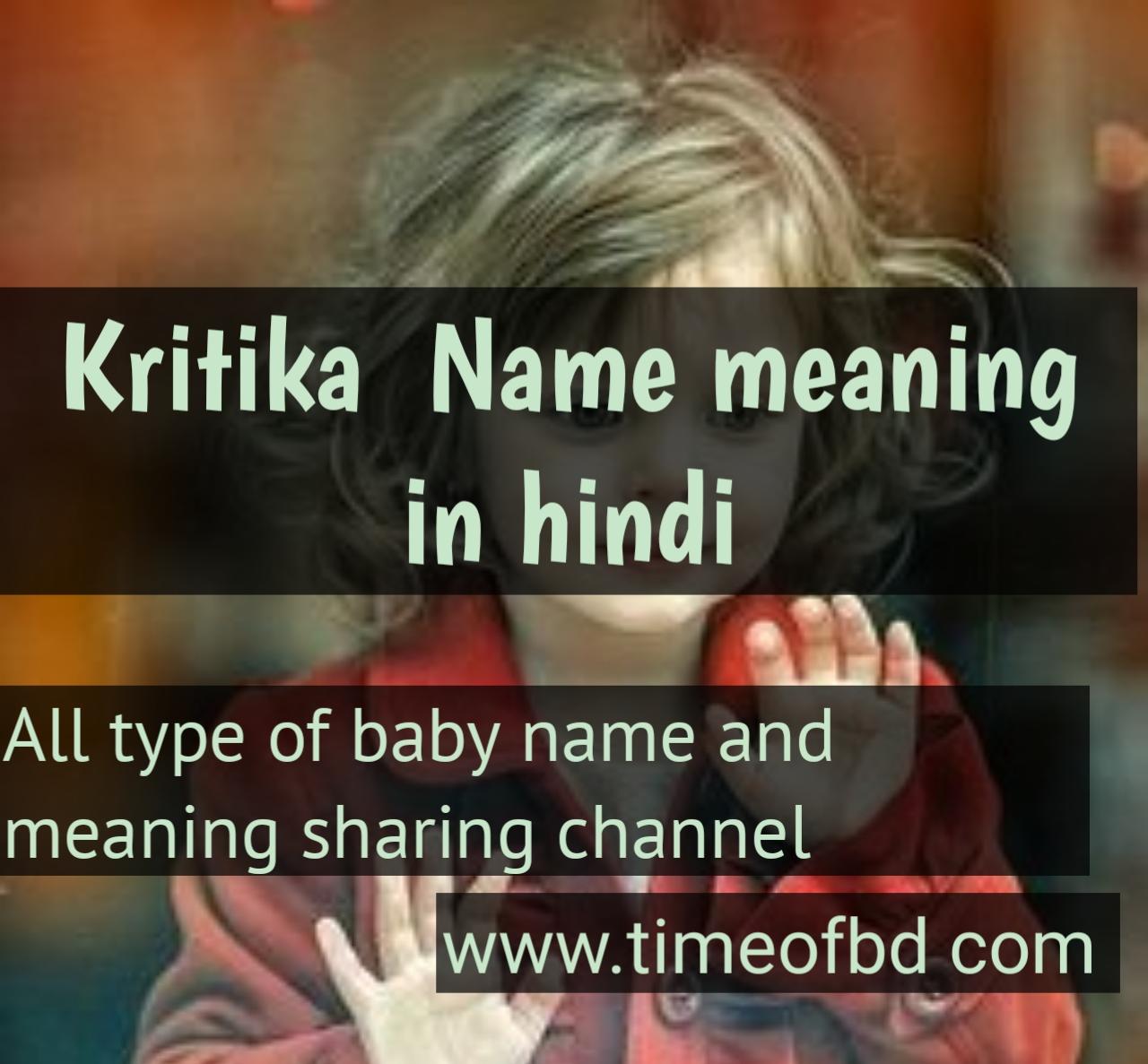 kritika name meaning in hindi, kritika ka meaning ,kritika meaning in hindi dictioanry,meaning of kritika  in hindi