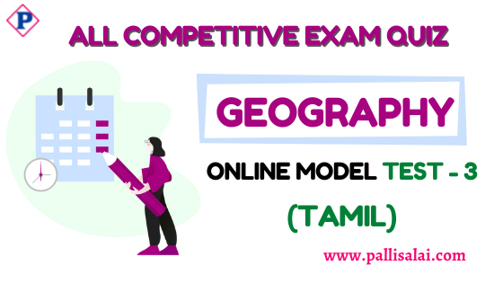 Geography Online Quiz 3 (Tamil)