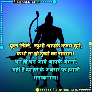 Vijayadashami Status Images Hindi, फूल खिले.. खुशी आपके कदम चूमे, कभी ना हो दुखों का सामना। धन ही धन आये आपके अंगनां, यही है दशहरे के अवसर पर हमारी मनोकामना। Happy Dussehra