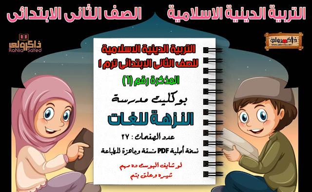 تحميل مذكرة تربية اسلامية للصف الثاني الابتدائي ترم اول لمدرسة النزهة للغات