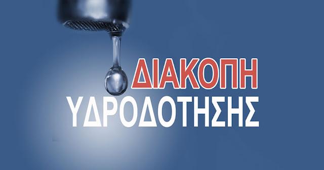 ΔΕΥΑ Ναυπλίου: Διακοπή υδροδότησης σε Λευκάκια, Ασίνη, Τολό και Δρέπανο
