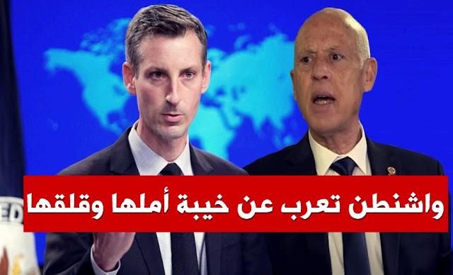 واشنطن قلقون جراء التجاوزات التي طالت حرية الصحافة والتعبير في تونس Washington kais saied