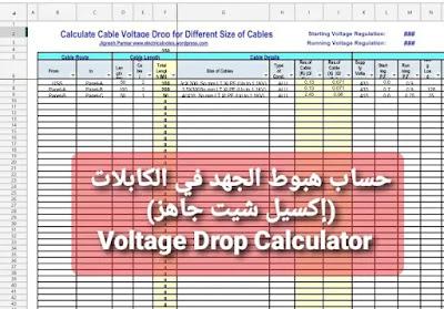 حساب هبوط الجهد في الكابلات (شيت إكسيل جاهز) Voltage Drop Calculator