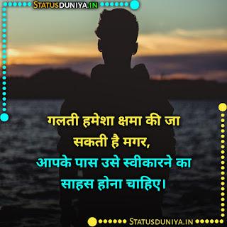 Galti Ka Ehsaas Shayari In Hindi With Images, गलती हमेशा क्षमा की जा सकती है मगर, आपके पास उसे स्वीकारने का साहस होना चाहिए।