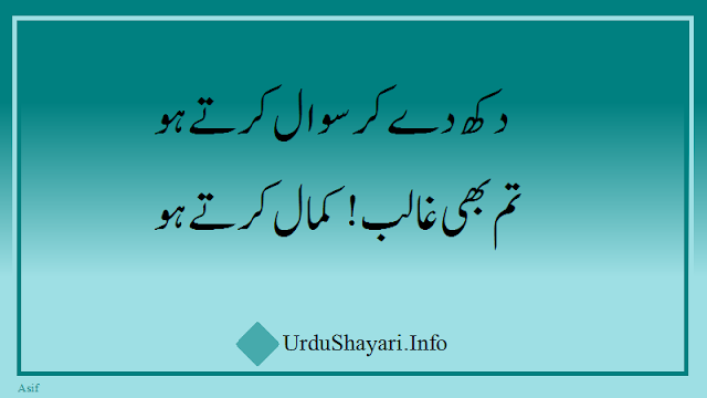 Dukh Day Kar Sawal Kartay Ho  ( Mirza Ghalib Ghazal) - Ghalib Poetry