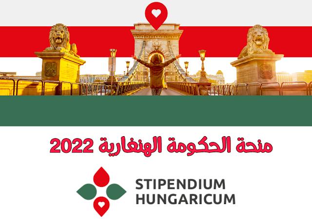 منحة الحكومة المجرية ( الهنغارية) لدراسة البكالوريوس والماجستير والدكتوراه في المجر 2022 ( ممولة)