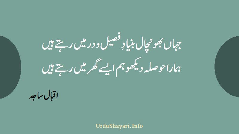 Hamara Hosla Daikho - Iqbal Sajid Poetry 2 line - Amazing Urdu Shayari