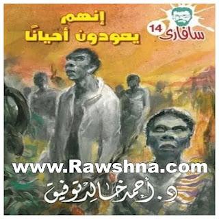 روايات رعب عربية | الرواية السادسة  رواية إنهم يعودون أحياناً