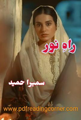 Rah e Noor By Sumaira Hameed - PDF Book