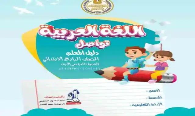 كتاب دليل المعلم فى اللغة العربية للصف الرابع الابتدائى 2022 كاملا منهج تواصل