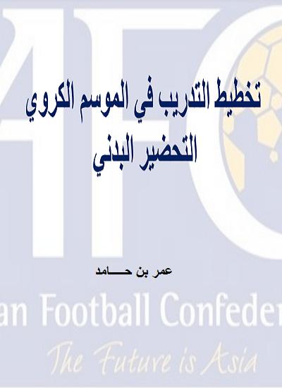 تخطيط التدريب في الموسم الكروي التحضير البدني PDF