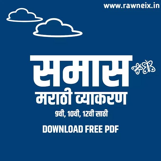 [PDF सहित] समास मराठी व्याकरण 9वी, 10वी, 12वी साठी | समास व समासाचे प्रकार | Samas In Marathi