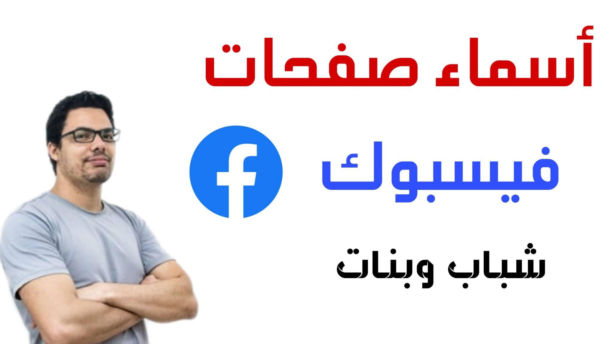 اسماء صفحات فيس بوك