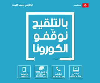 كيفية التسجيل في التلقيح تونس